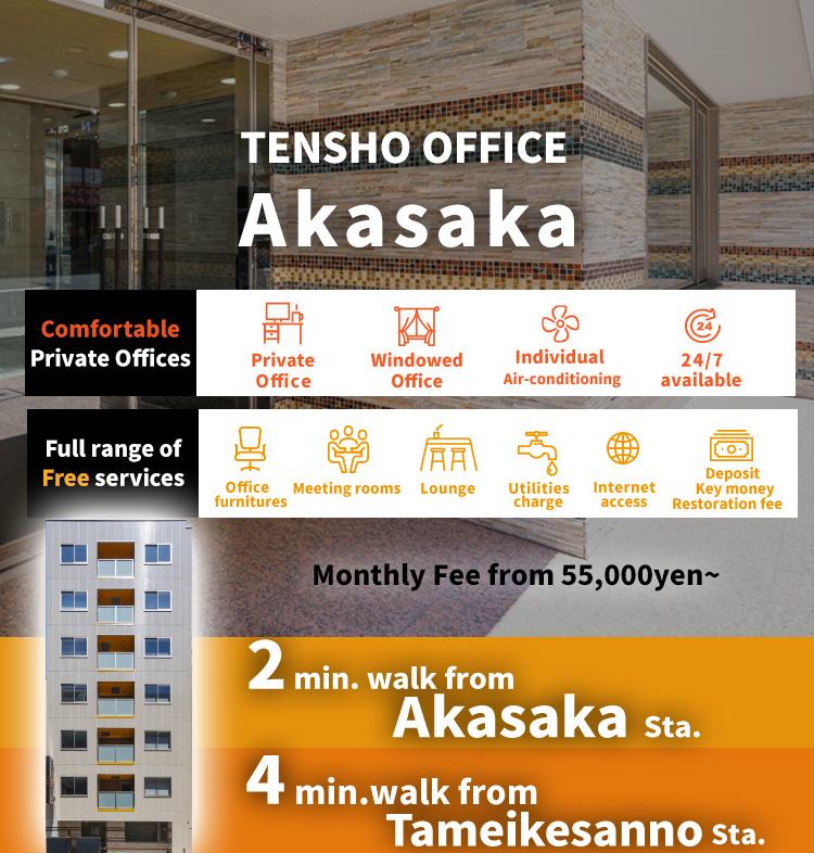 TENSHO OFFICE Akasaka │ 2minutes walk from Akasaka Station,Monthly Fee from 55,000yen~