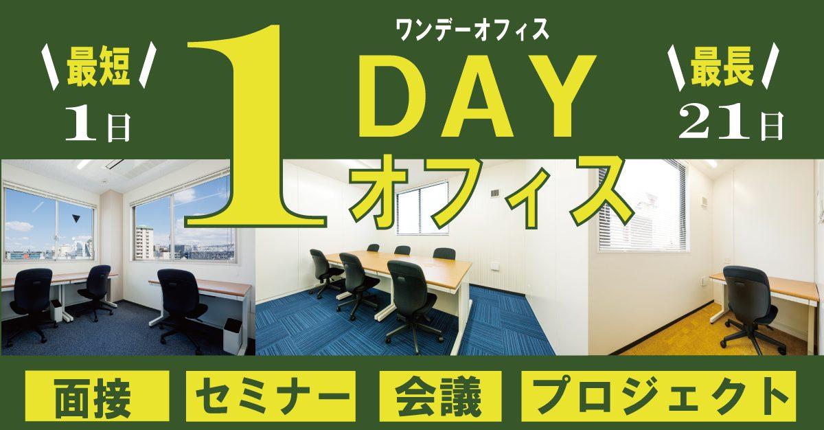 1dayオフィス